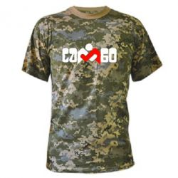Камуфляжная футболка Самбо - FatLine