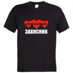 Мужская футболка  с V-образным вырезом Самий улюблений захисник - FatLine