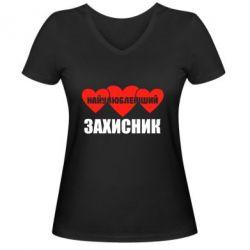 Женская футболка с V-образным вырезом Самий улюблений захисник - FatLine