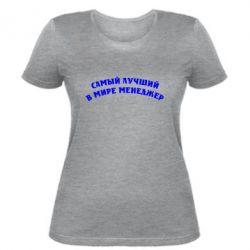 Женская футболка Самый лучший менеджер