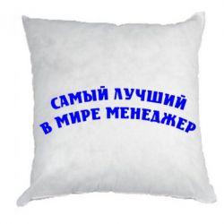 Подушка Самый лучший менеджер