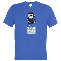 Мужская футболка  с V-образным вырезом Самый лучший полицейский - FatLine