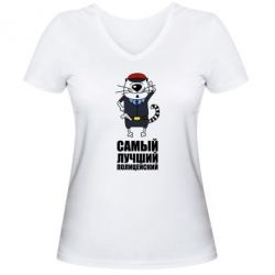 Женская футболка с V-образным вырезом Самый лучший полицейский