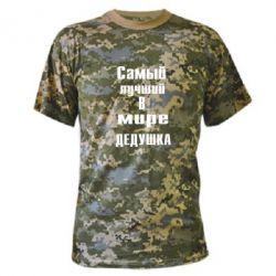 Камуфляжная футболка Самый лучший в мире дедушка - FatLine