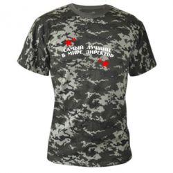 Камуфляжная футболка Самый лучший в мире директор - FatLine