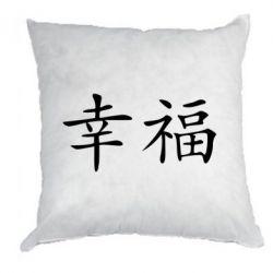 Подушка Счастье