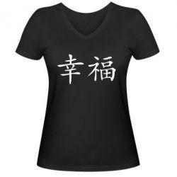 Женская футболка с V-образным вырезом Счастье