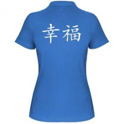Женская футболка поло Счастье