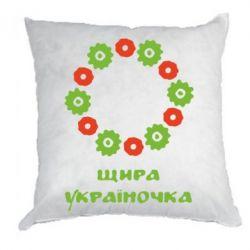 Подушка Щира Україночка - FatLine