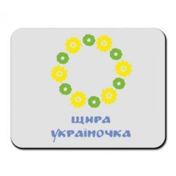 Коврик для мыши Щира Україночка