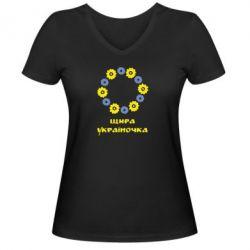 Женская футболка с V-образным вырезом Щира Україночка - FatLine