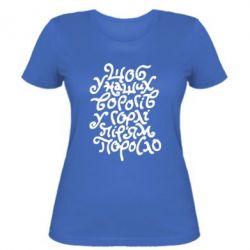 Женская футболка Щоб у наших ворогів у горлі пір'ям поросло