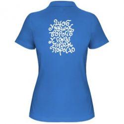 Женская футболка поло Щоб у наших ворогів у горлі пір'ям поросло - FatLine