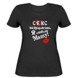 Женская футболка Секс не предлагать, я люблю Машу! - FatLine