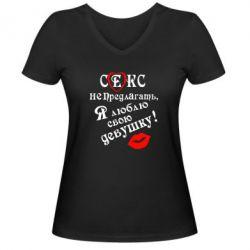 Женская футболка с V-образным вырезом Секс не предлагать, я люблю свою девушку! - FatLine
