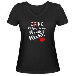 Женская футболка с V-образным вырезом Секс не предлагать, я люблю Юлю!