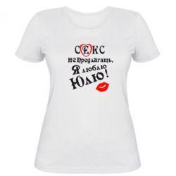 Женская футболка Секс не предлагать, я люблю Юлю! - FatLine