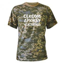 Камуфляжная футболка СЕКСОМ ДРУЖБУ НЕ ИСПОРТИШЬ - FatLine
