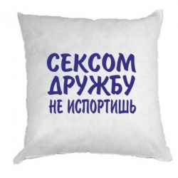 Подушка СЕКСОМ ДРУЖБУ НЕ ИСПОРТИШЬ - FatLine