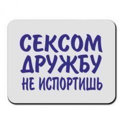 Коврик для мыши СЕКСОМ ДРУЖБУ НЕ ИСПОРТИШЬ - FatLine