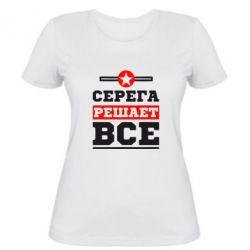Женская футболка Серега решает все - FatLine