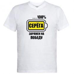 Мужская футболка  с V-образным вырезом Серега заряжен на победу - FatLine
