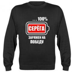 Реглан Серега заряжен на победу - FatLine