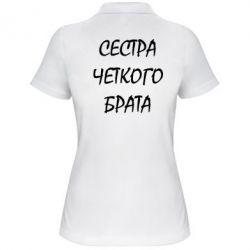 Жіноча футболка поло Сестра чіткого брата - FatLine