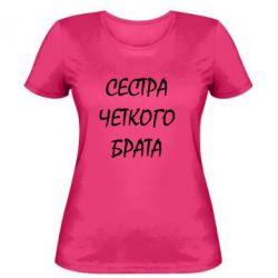 Жіноча футболка Сестра чіткого брата - FatLine