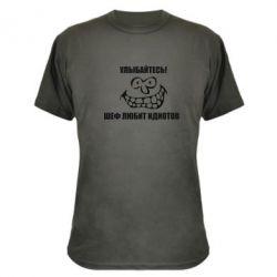 Камуфляжная футболка Шеф любит идиотов