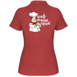 Женская футболка поло Шеф всегда прав!
