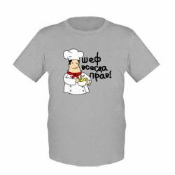 Детская футболка Шеф всегда прав! - FatLine