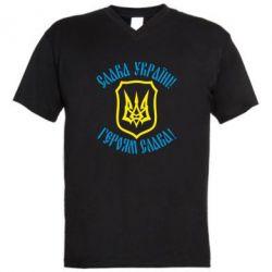 Мужская футболка  с V-образным вырезом Слава! Слава! Слава!