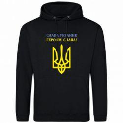Толстовка Слава Украине! Героям слава! - FatLine
