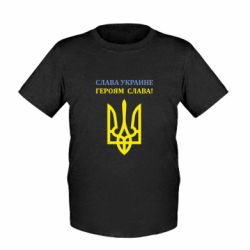 Детская футболка Слава Украине! Героям слава! - FatLine