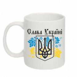Кружка 320ml Слава Украине