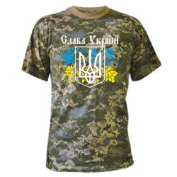 Камуфляжная футболка Слава Украине