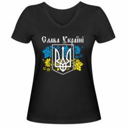 Женская футболка с V-образным вырезом Слава Украине