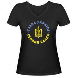 Женская футболка с V-образным вырезом Слава Україні! Героям Слава (коло) - FatLine