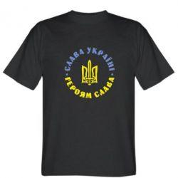 Мужская футболка Слава Україні! Героям Слава (коло) - FatLine