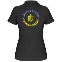 Женская футболка поло Слава Україні! Героям Слава (коло) - FatLine