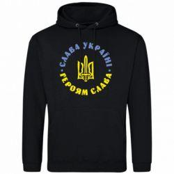 Толстовка Слава Україні! Героям Слава (коло) - FatLine