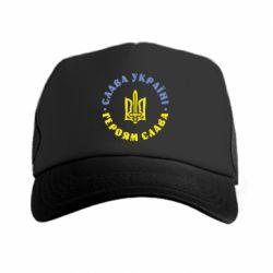 Кепка-тракер Слава Україні! Героям Слава (коло) - FatLine
