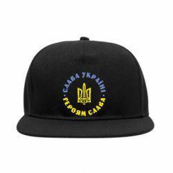 Снепбек Слава Україні! Героям Слава (коло) - FatLine