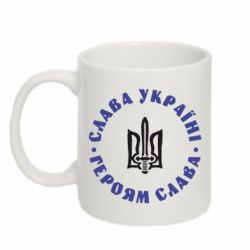 Кружка 320ml Слава Україні! Героям Слава (коло) - FatLine