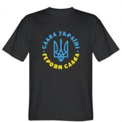 Мужская футболка Слава Україні! Героям слава! (у колі) - FatLine