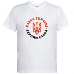 Мужская футболка  с V-образным вырезом Слава Україні! Героям слава! (у колі) - FatLine