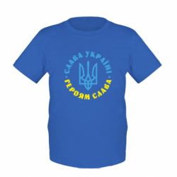 Детская футболка Слава Україні! Героям слава! (у колі) - FatLine