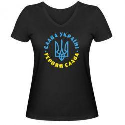 Женская футболка с V-образным вырезом Слава Україні! Героям слава! (у колі) - FatLine