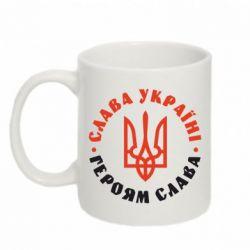 Кружка 320ml Слава Україні! Героям слава! (у колі) - FatLine